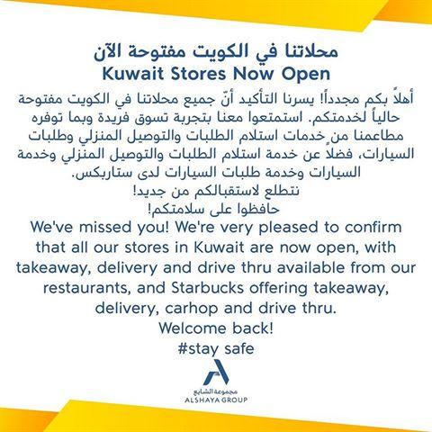 مجموعة الشايع تُعلن أن محلاتها في الكويت مفتوحة الآن