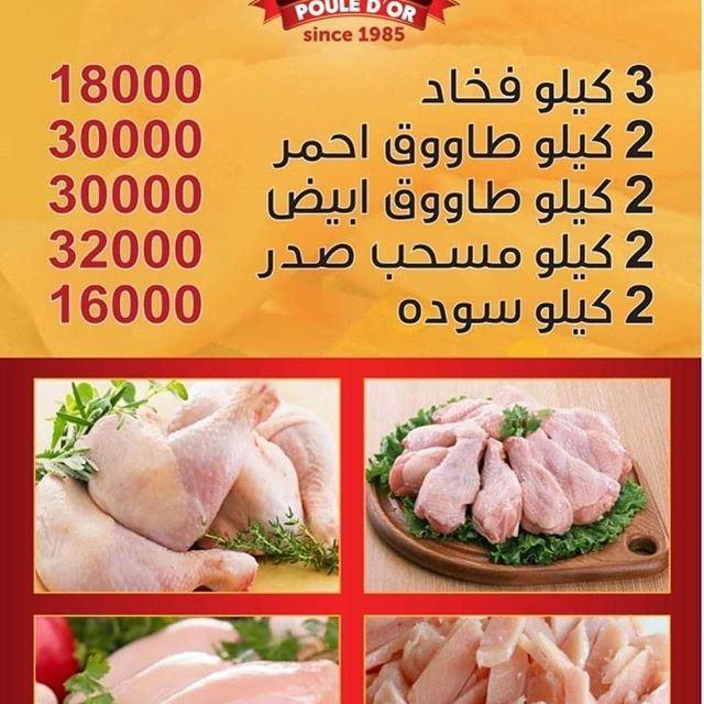 أسعار الدجاج عند بول دور حاليا وتفاصيل خدمة التوصيل