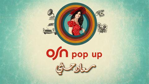 شبكة OSN تطلق قناة مؤقتة تكريماً لأيقونة السينما سعاد حسني