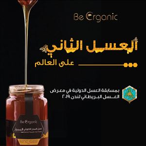 Be Organic Honey.. The Second Best Honey Worldwide!