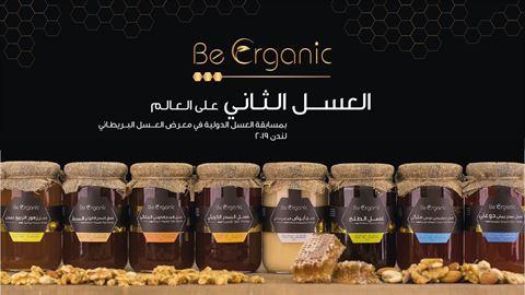بي أورجانيك.. العسل الثاني على العالم!