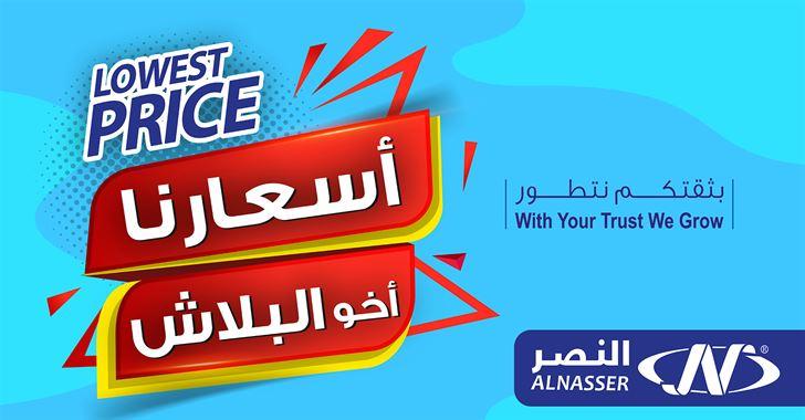 """إطلاق حملة """"أسعارنا أخو البلاش"""" في النصر الرياضي"""