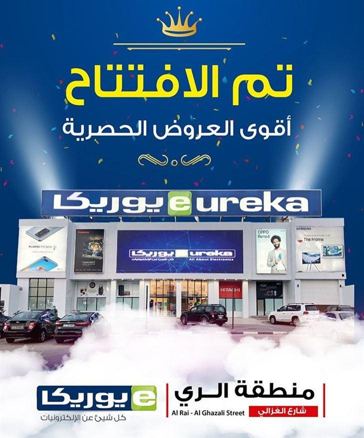 Eureka Electronics New Branch Now Open in Al Rai