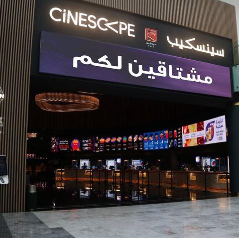 Cinemas in Kuwait are Opening Soon