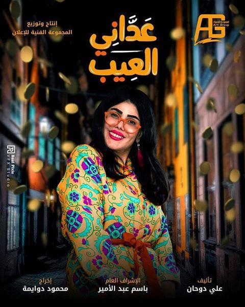 """مسلسل """"عداني العيب"""" على قناة ام بي سي ابتداء من 17 يناير 2021"""