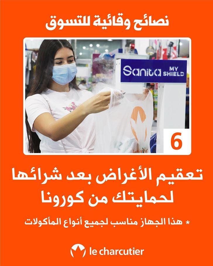 6 نصائح مهمة خاصة بالتسوق داخل السوبرماركت خلال جائحة كورونا