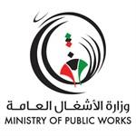 وزارة الأشغال العامة - الكويت