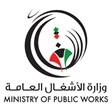 وزارة الأشغال العامة