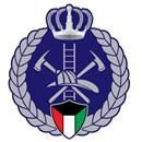 الإدارة العامة للإطفاء - الكويت