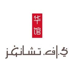 مطعم بي أف تشانغز - الإمارات