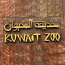 حديقة الحيوان - الكويت