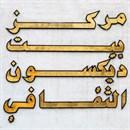 مركز بيت ديكسون الثقافي - الكويت