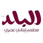 مطعم البلد - الكويت