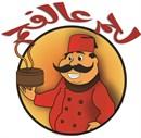 مطعم لحم عالفحم - الكويت