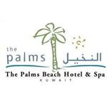 فندق ومنتجع شاطئ النخيل - الكويت