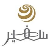 فنادق ومنتجعات سفير - الكويت