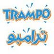 ترامبو - الكويت