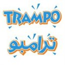 ترامبو - فرع حولي (البروميناد مول) - الكويت
