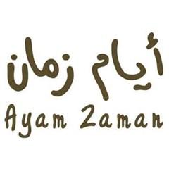 مطعم أيام زمان - الكويت