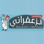 Al Zaafarani Restaurant - Kuwait