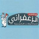 مطعم الزعفراني - فرع غرب أبو فطيرة (أسواق القرين) - الكويت