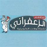 مطعم الزعفراني - الكويت