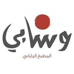 مطعم وسابي - الكويت