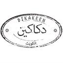 مطعم دكاكين - فرع مجمع الصالحية - الكويت