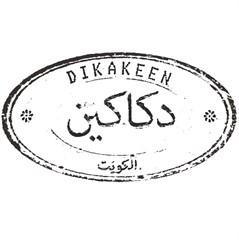 مطعم دكاكين - الكويت