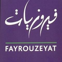 Fayrouzeyat Restaurant - Kuwait