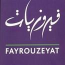مطعم فيروزيات - فرع مدينة الكويت (حديقة الشهيد) - الكويت