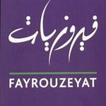 مطعم فيروزيات - فرع أبو حليفة (مجمع سي ڤيو) - الكويت