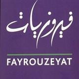 مطعم فيروزيات - الكويت