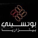 مطعم بوتشيني بيتزاريا - فرع الري (الافنيوز) - الكويت