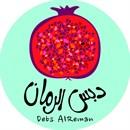 مطعم دبس الرمان - فرع المنقف (ميرال) - الكويت