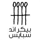 مطعم بيكر اند سبايس - فرع شرق (سوق شرق) - الكويت