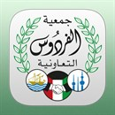 Al Ferdous Co-operative Society (Block 8, Branch) - Kuwait