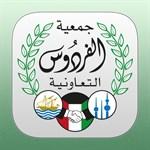 Al Ferdous Co-Operative Society - Kuwait