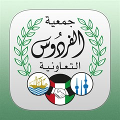 Al Ferdous Co-Operative Society - Kuwait