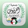 جمعية الفردوس التعاونية - الكويت