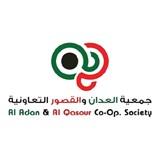 جمعية العدان والقصور التعاونية - الكويت