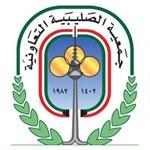 جمعية الصليبية التعاونية (قطعة 4، الرئيسية) - الكويت