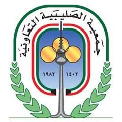 جمعية الصليبية التعاونية - الكويت