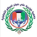 Ali Sabah Al Salem Co-operative Society (Block 5, Emam Abu Naeem Al-Asbahani Mousque) - Kuwait