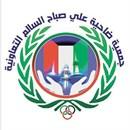 جمعية علي صباح السالم التعاونية (قطعة 4، شارع 106) - الكويت