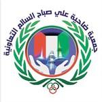 جمعية ضاحية علي صباح السالم التعاونية - الكويت