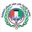 جمعية علي صباح السالم التعاونية (قطعة 9، الرئيسية)