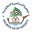 Salmiya Co-Operative Society