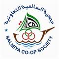 جمعية السالمية التعاونية