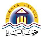 مطعم قصر السرايا - فرع السالمية - الكويت